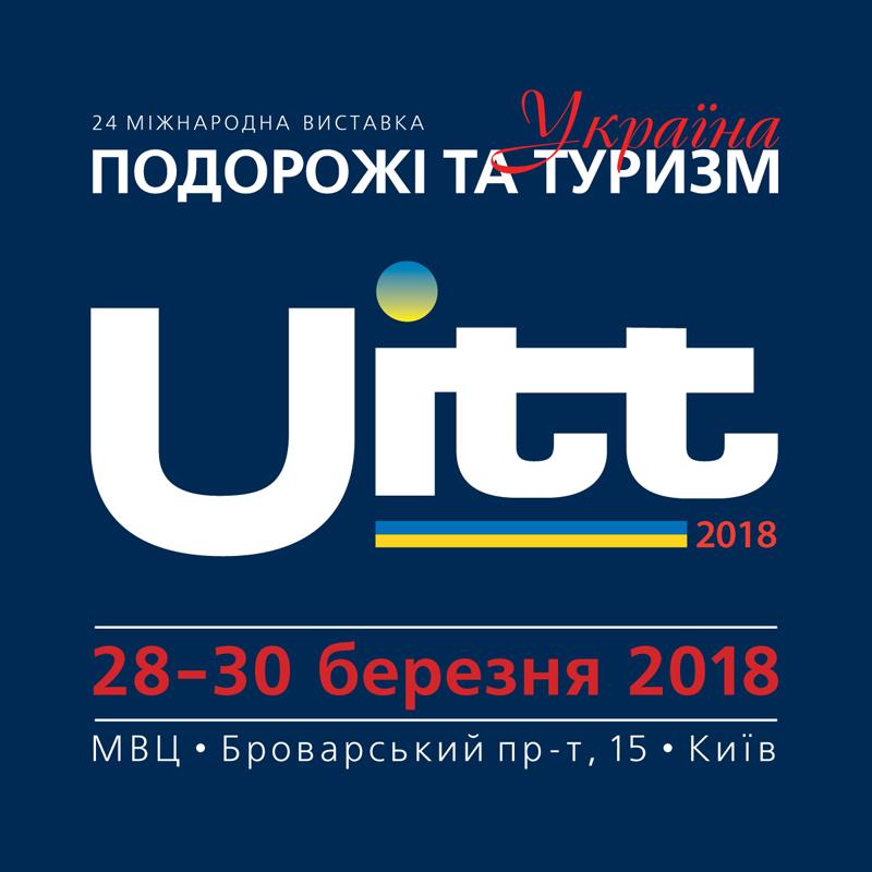 Найбільша туристична виставка в Україні UITT'2018 відкриє нові горизонти світового туризму